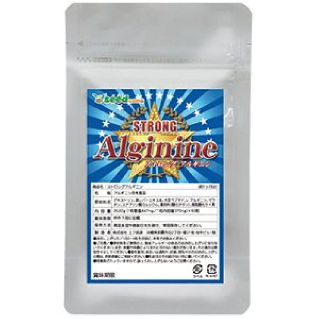 物足りない製品絶対にストロングアルギニン (約1ケ月分) アミノ酸の1種アルギニン配合!更にプロテインとレバーエキスも配合