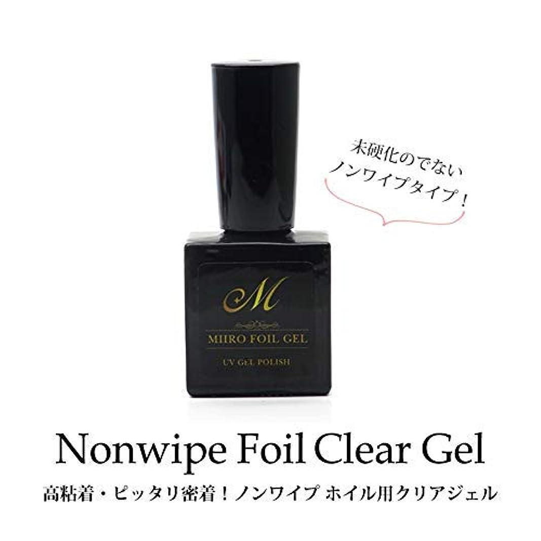 再発する完璧消毒剤ネイル ジェル ノンワイプ ホイル用 クリアジェル 10ml