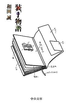 装丁物語 (中公文庫 わ 25-1)