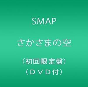 さかさまの空(初回限定盤)(DVD付)