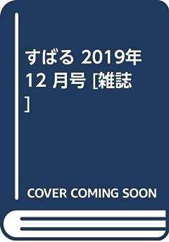 すばる 2019年 12 月号 [雑誌]