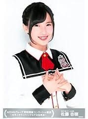 【佐藤杏樹】 公式生写真 AKB48 同時開催コンサートin横浜 決起集会 1種コンプ