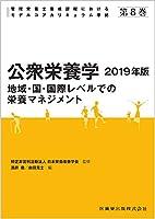管理栄養士養成課程におけるモデルコアカリキュラム準拠 第8巻 公衆栄養学 2019年版 地域・国・国際レベルでの栄養マネジメント