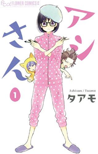 アシさん(1) (フラワーコミックス)