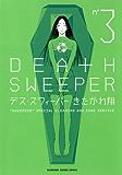 デス・スウィーパー(3) (カドカワデジタルコミックス)