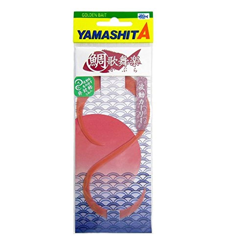 スカルクつぼみサーバントヤマシタ(YAMASHITA) タイラバ 鯛歌舞楽 波動カーリー ネクタイ クリア茶 #08