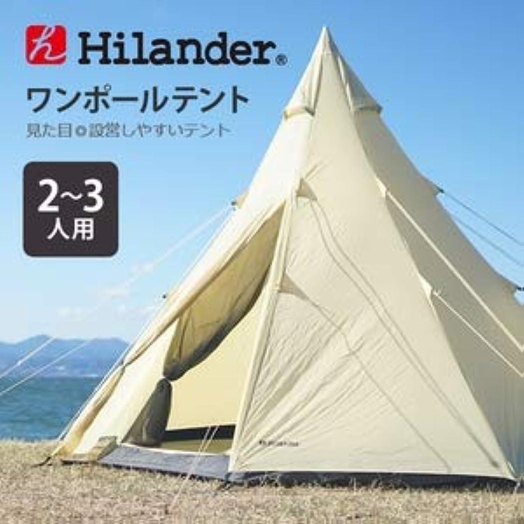 啓発する注入政治家Hilander(ハイランダー) ワンポールテント300