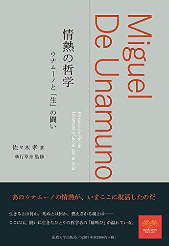 情熱の哲学: ウナムーノと「生」の闘い