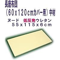 長座布団(60x120cmカバー用)中材 ヌード低反発ウレタン 厚み6cm