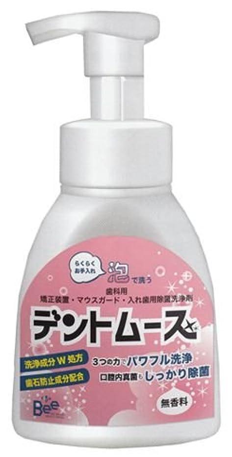 デントムース 300ml (ボトルタイプ) 矯正装置?マウスガード?入れ歯用除菌洗浄剤