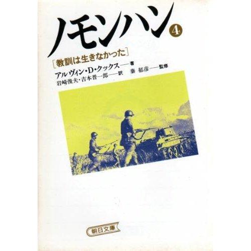 ノモンハン〈4〉教訓は生きなかった (朝日文庫)の詳細を見る