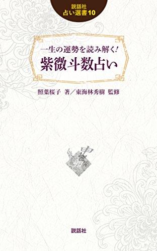 一生の運勢を読み解く! 紫微斗数占い (説話社占い選書10)