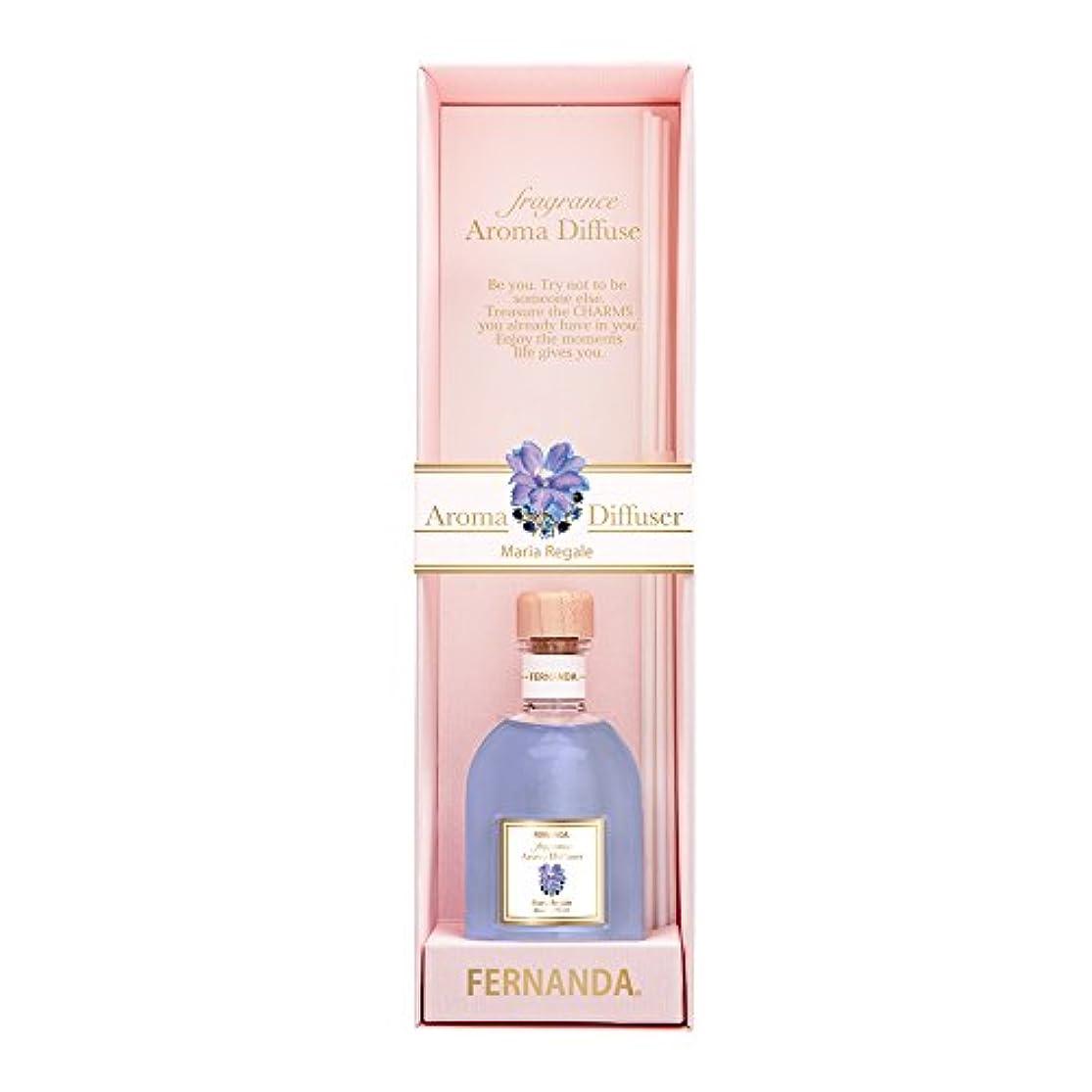 努力する文化遅いFERNANDA(フェルナンダ) Fragrance Aroma Diffuser Maria Regale (アロマディフューザー マリアリゲル)