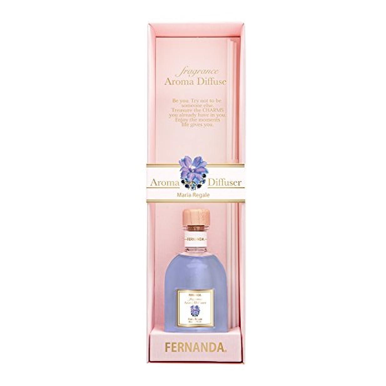 独立出発社説FERNANDA(フェルナンダ) Fragrance Aroma Diffuser Maria Regale (アロマディフューザー マリアリゲル)
