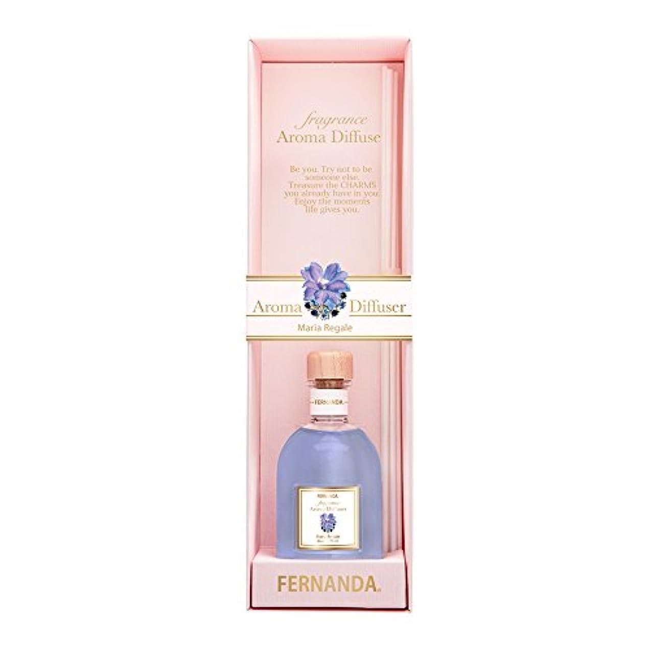 むしろ関与するバルセロナFERNANDA(フェルナンダ) Fragrance Aroma Diffuser Maria Regale (アロマディフューザー マリアリゲル)