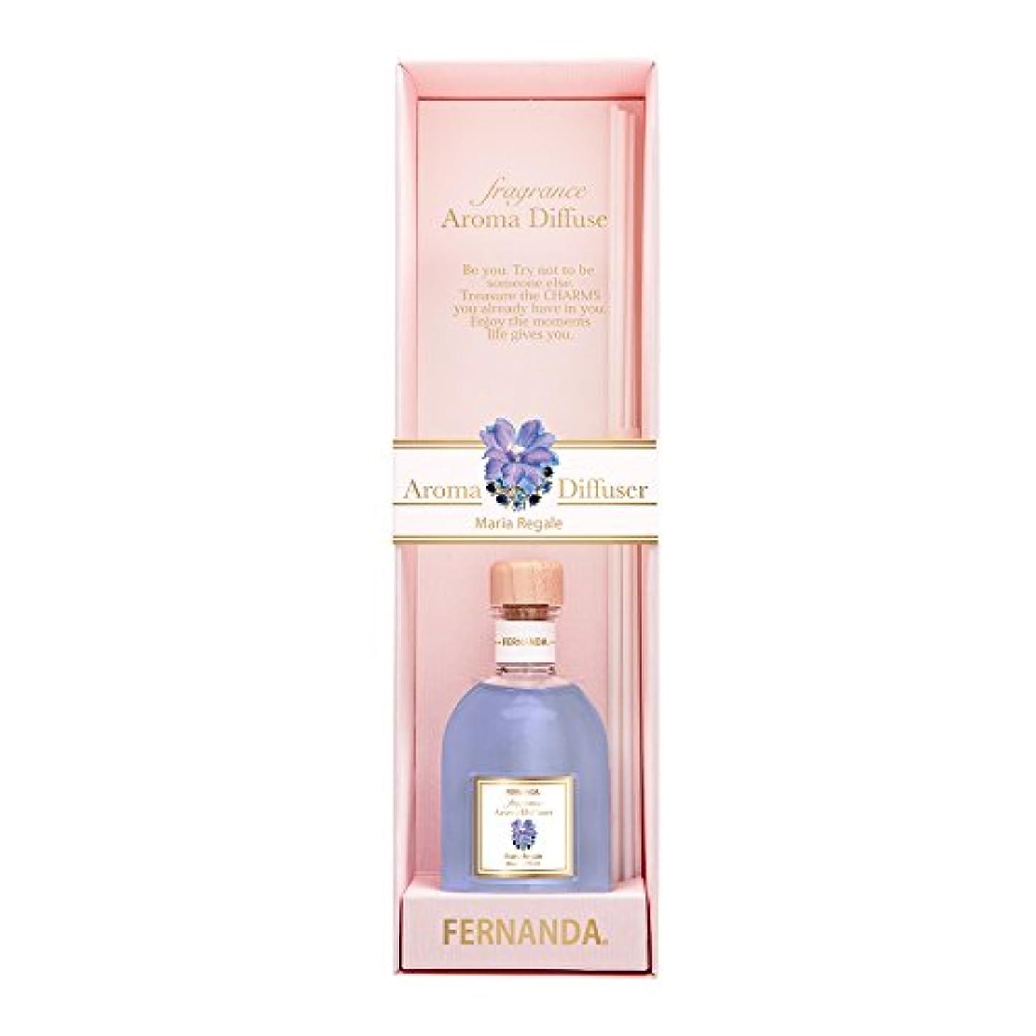 干渉魅了するフォーマットFERNANDA(フェルナンダ) Fragrance Aroma Diffuser Maria Regale (アロマディフューザー マリアリゲル)