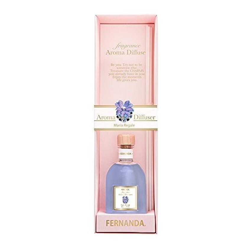 垂直用心深い金額FERNANDA(フェルナンダ) Fragrance Aroma Diffuser Maria Regale (アロマディフューザー マリアリゲル)