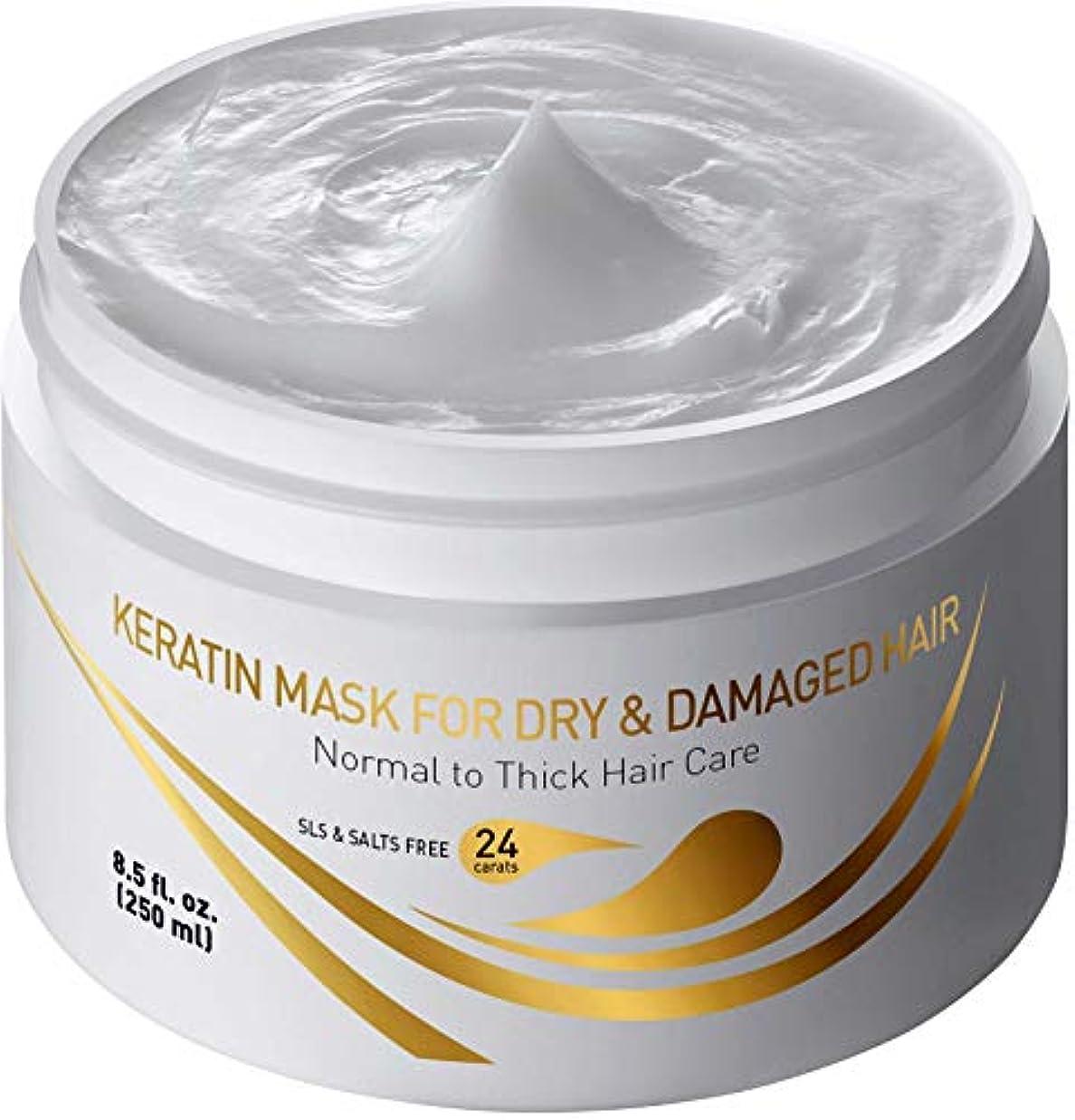見捨てられたスポーツマン火薬Keratin Mask for Dry & Damaged Hair 8.5 fl.oz. 250 ml