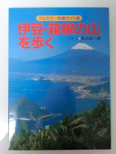 伊豆・箱根の山を歩く (フルカラー特選ガイド)