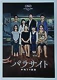 映画パンフレット『パラサイト 半地下の家族』+おまけ最新ミニシアター系映画チラシ3枚 ギャスパー・ノエ