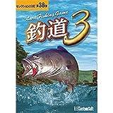 システムソフト・アルファー 釣道3-ルアーフィッシング編- セレクション2000