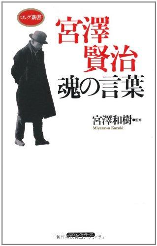 宮澤賢治 魂の言葉 (ロング新書)の詳細を見る
