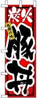 のぼり旗「炭火豚丼」 20枚セット