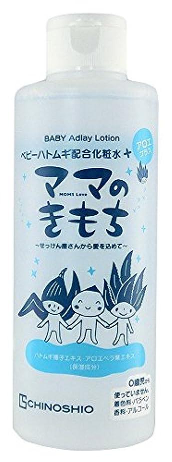 波マリン非行ベビー ハトムギ配合化粧水(ベビーローションCS)