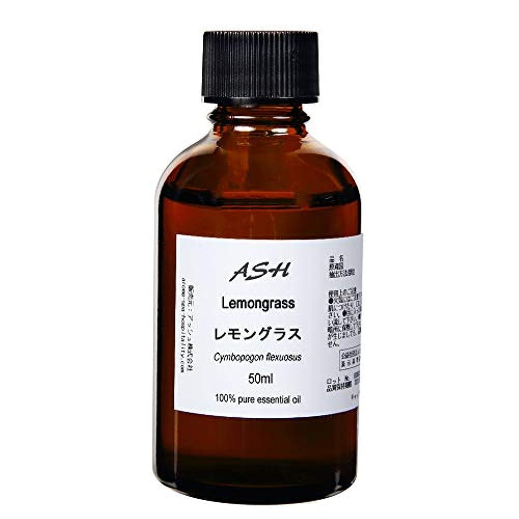 主観的カバレッジデザートASH レモングラス エッセンシャルオイル 50ml AEAJ表示基準適合認定精油