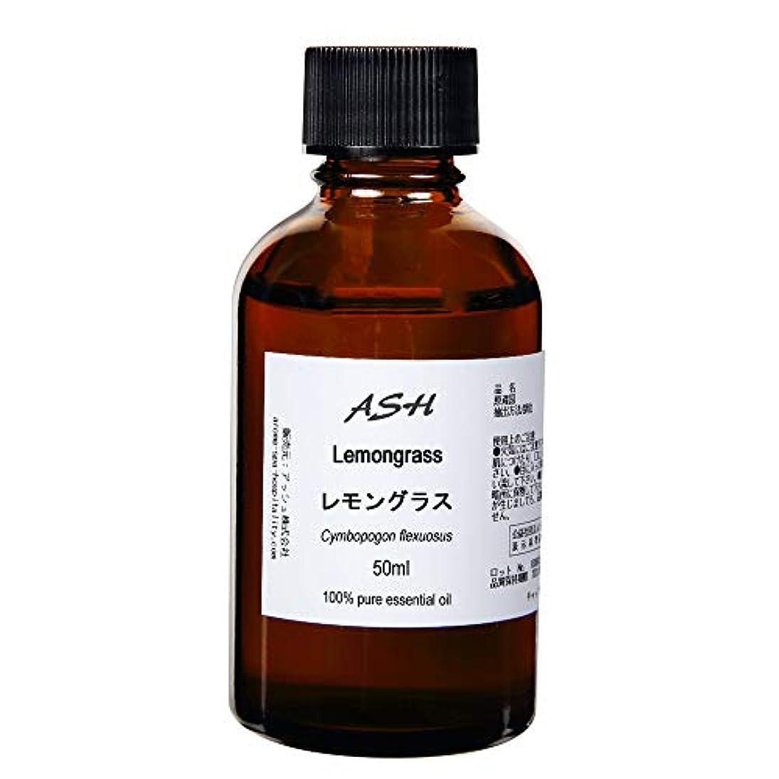 研磨剤太い品揃えASH レモングラス エッセンシャルオイル 50ml AEAJ表示基準適合認定精油