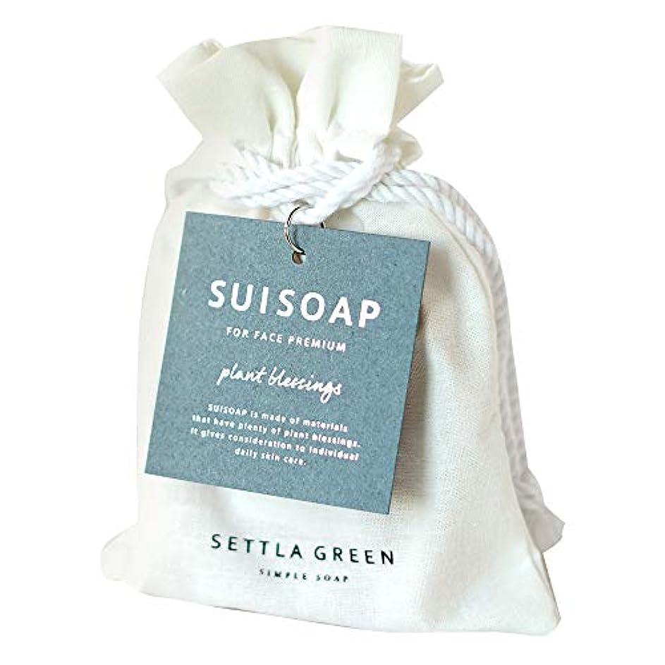 不振計器石灰岩STTLA GREEN(セトラグリーン)マカデミアナッツ洗顔石鹸【淡路産無農薬カレンデ ュラ配合】