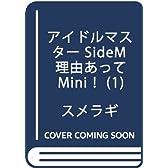 アイドルマスター SideM 理由あってMini! 1 (シルフコミックス)