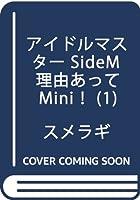アイドルマスター SideM 理由あってMini! 第01巻