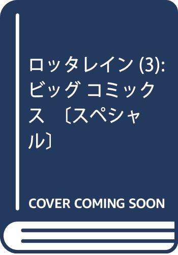 ロッタレイン 3 (ビッグコミックススペシャル)