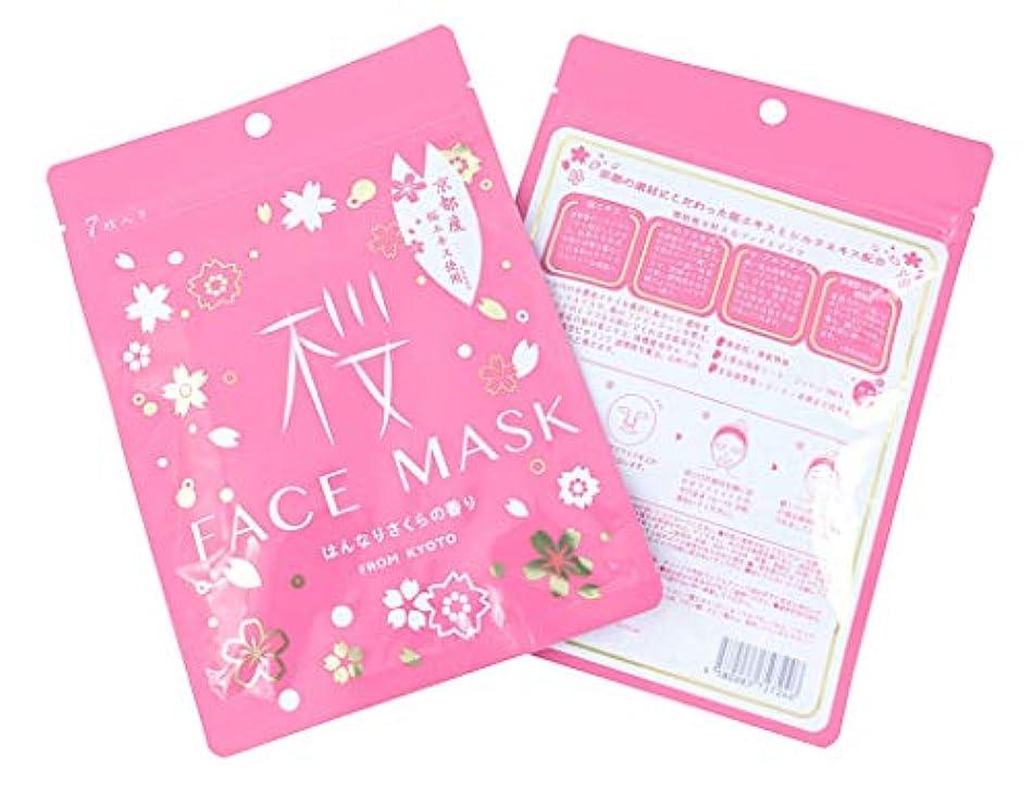 散る物足りない気まぐれな京びあん 桜 フェイスマスク
