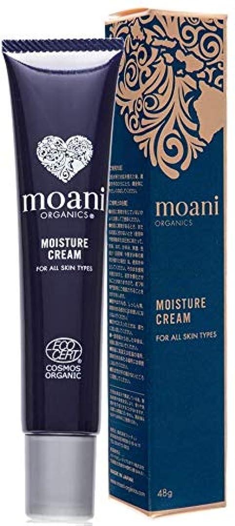 公微視的噴火moani organics MOISTURE CREAM
