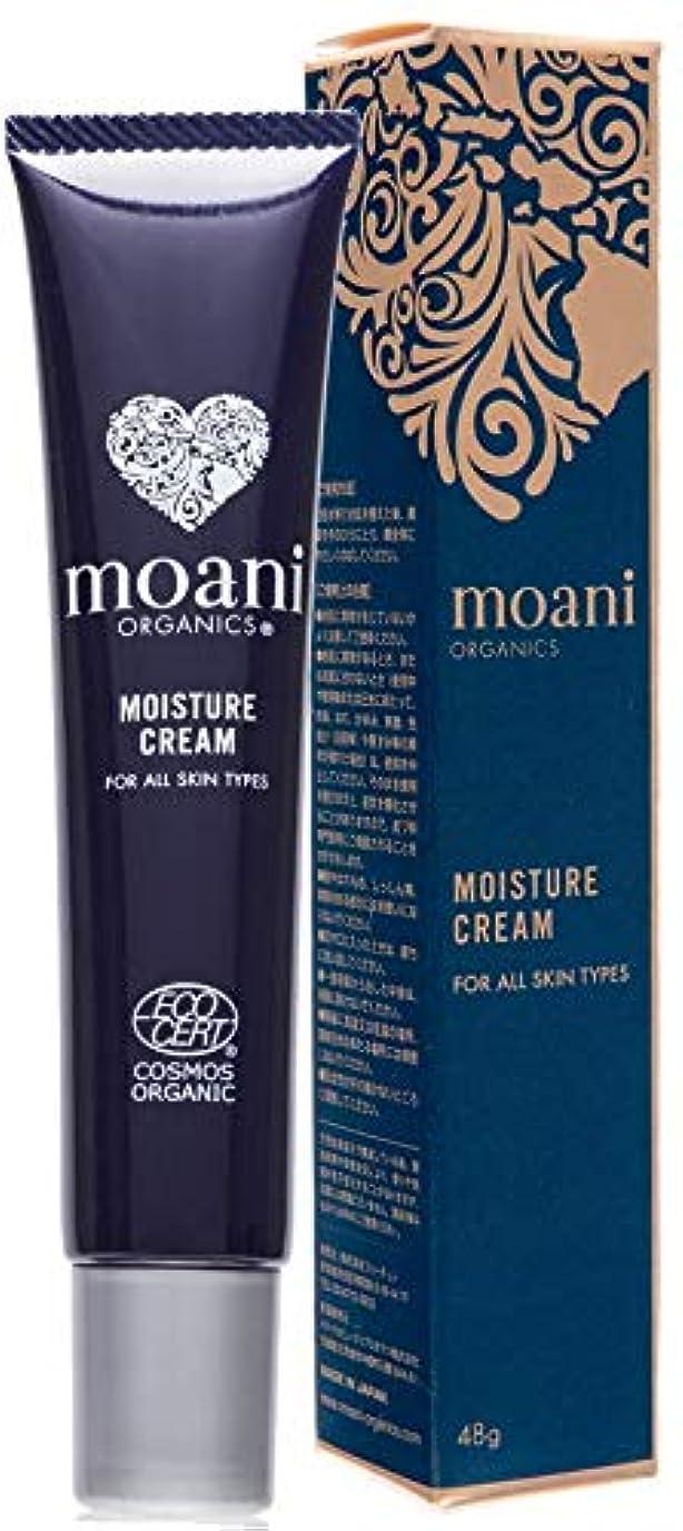 慎重融合上げるmoani organics MOISTURE CREAM