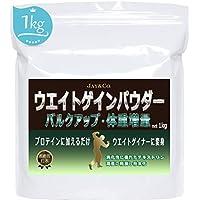 ウエイトゲイン パウダー 1kg バルク アップ 体重 増量 (プロテイン に加えるだけで ウエイトゲイナー に変身)