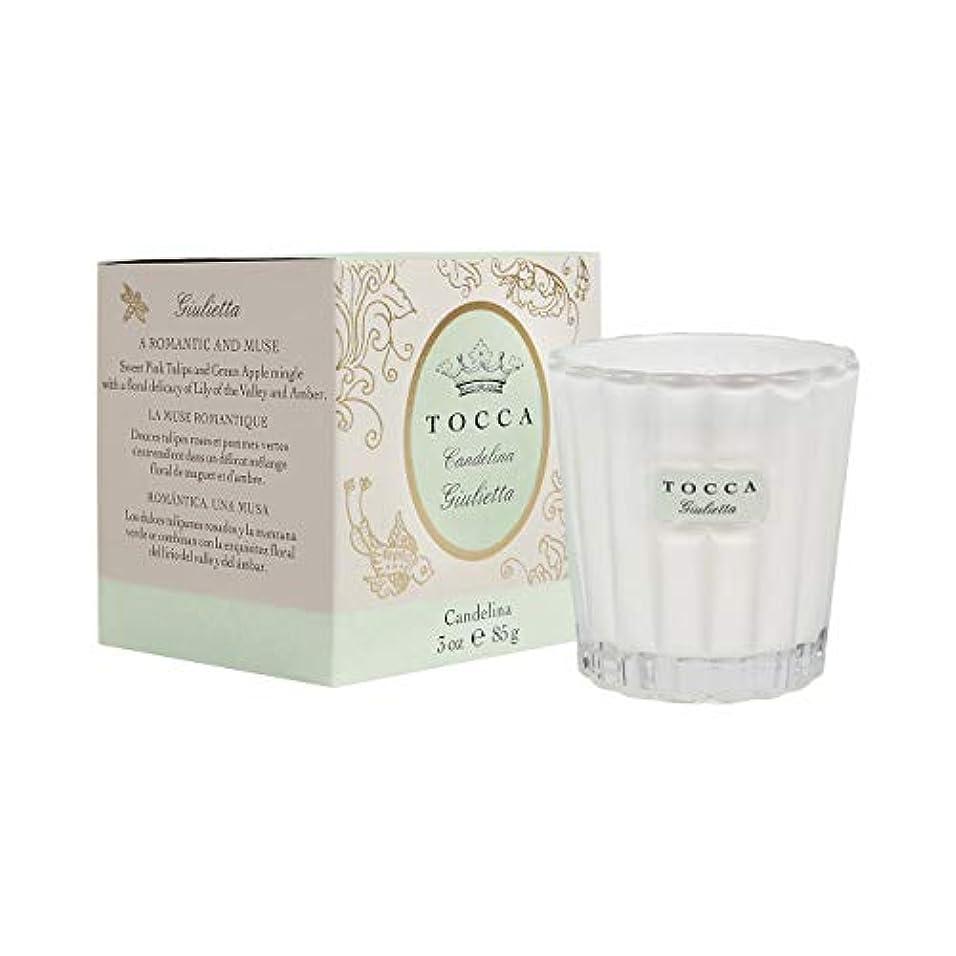 逆さまに注釈餌トッカ(TOCCA) キャンデリーナ ジュリエッタの香り 約85g (キャンドル ろうそく 爽やかで甘い香り)