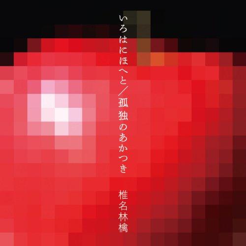 「いろはにほへと/椎名林檎」はドラマ○○主題歌!PV&歌詞の意味を紐解く♪収録アルバム情報アリ!の画像