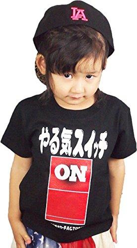 キッズTシャツ やる気スイッチON ブラック 120サイズ