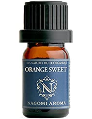 NAGOMI AROMA オーガニック オレンジ?スィート 5ml 【AEAJ認定精油】【アロマオイル】