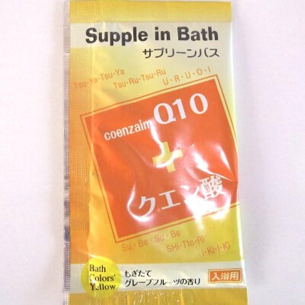 豪華なくつろぎ欠点サプリーンバス コエンザイムQ10+クエン酸