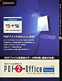 PDF2Office Personal Version 3.0