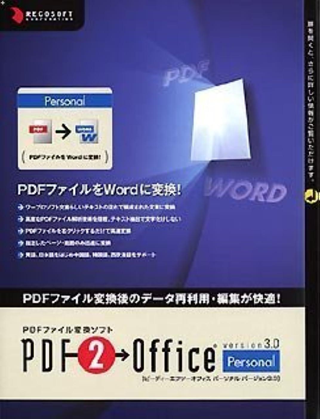 武装解除セミナー誰PDF2Office Personal Version 3.0