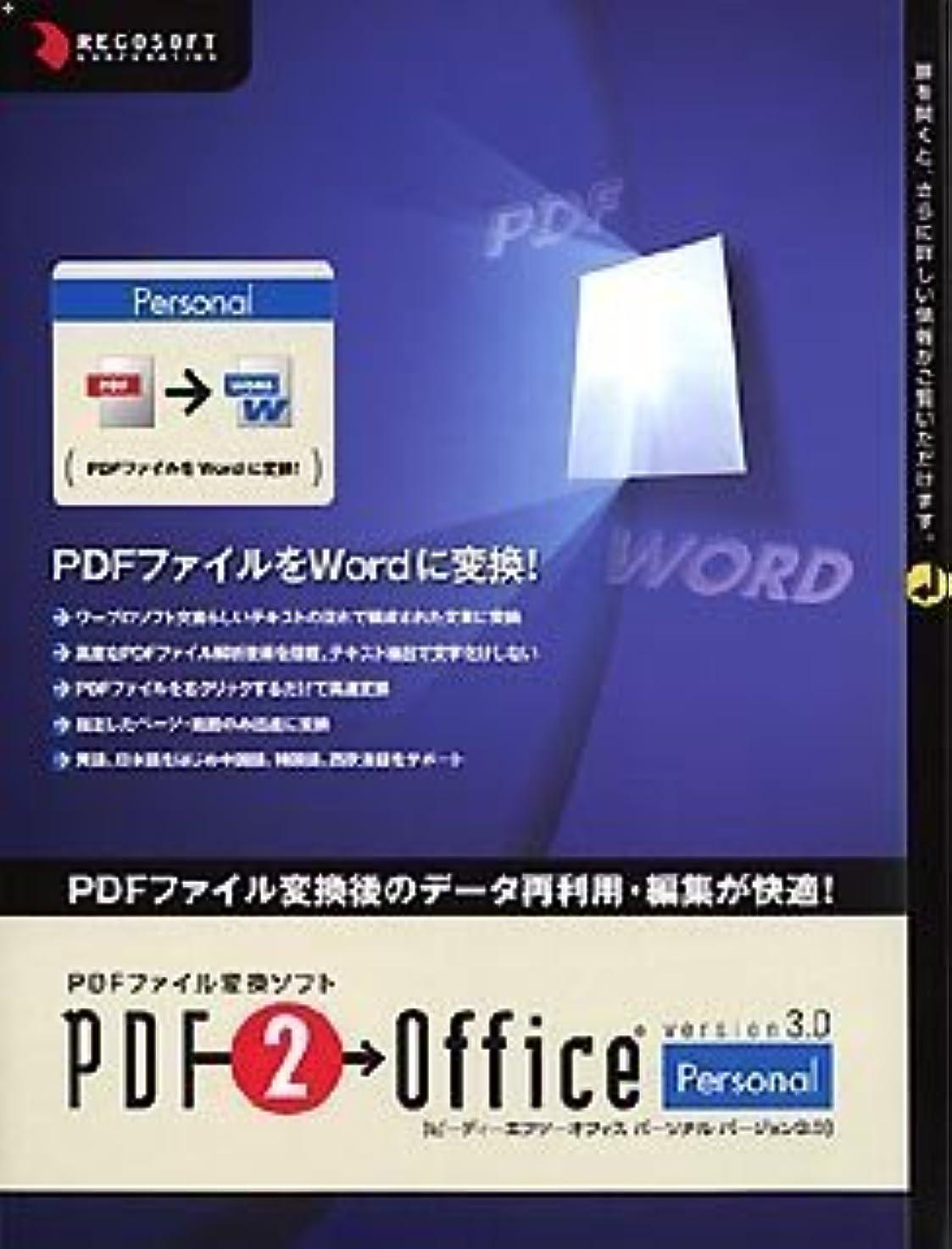 良性肉腫エンゲージメントPDF2Office Personal Version 3.0