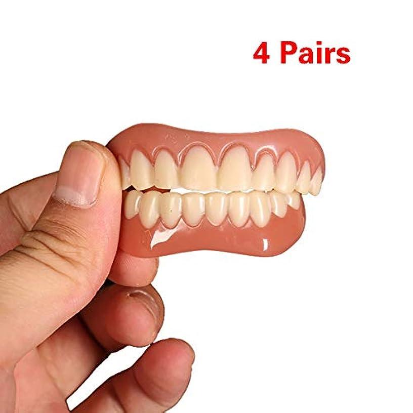 目を覚ますありがたい抵抗力がある4対の歯の快適さフィットフレックス化粧品の歯義歯の歯のトップ+ボトム化粧品突き板シミュレーションブレース
