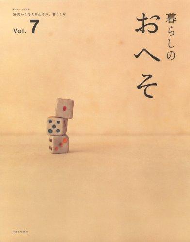 暮らしのおへそ vol.7―習慣から考える生き方、暮らし方 (私のカントリー別冊)の詳細を見る
