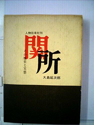 関所―その歴史と実態 (1964年)