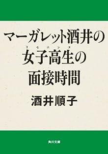 マーガレット酒井の女子高生の面接時間 (角川文庫)
